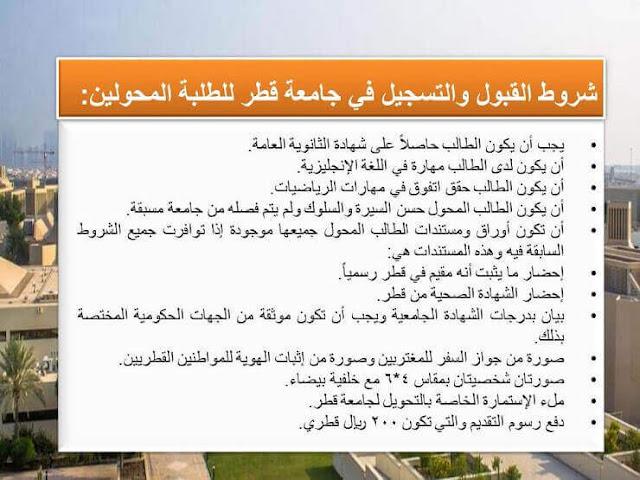 شروط القبول في جامعة قطر  التسجيل في جامعة قطر لغير القطريين