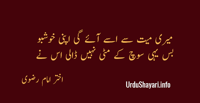 Meri Mayyat Se Usay Aye Gi Apni Khushbo 2 line Shayari by akhtar imam - best poetry on khushboo