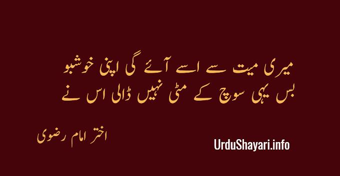 Meri Mayyat Se Usay Aye Gi Apni Khushbo 2 line Shayari