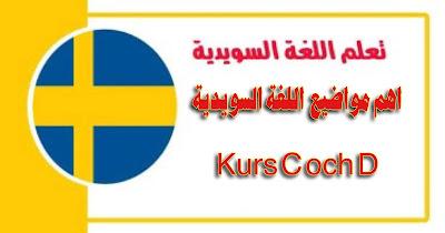 مواضيع مختلفة فى اللغة السويدية كورش سي ودي مع الترجمة kurs c och d