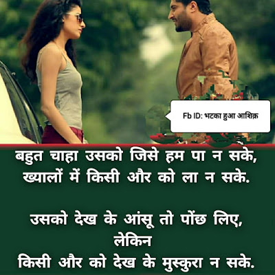 wallpaper with sad shayari, sad shayari download, sad shayari on zindagi, sad shayari about life, sad shayari on life, sad shayari dp, sad shayari for life, sad shayari for boy, sad shayari for girls, sad shayari on life in hindi, sad shayari boy, sad shayari  line, sad shayari marathi, sad shayari best, sad shayari broken heart,