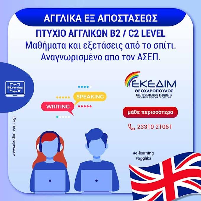 Αγγλικά εξ αποστάσεως στο ΕΚΕΔΙΜ Θεοχαρόπουλος