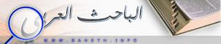 الباحث العربي baheth baheth.jpg