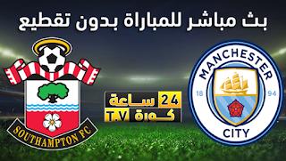 مشاهدة مباراة مانشستر سيتي وساوثهامتون بث مباشر بتاريخ 29-10-2019 كأس الرابطة الإنجليزية