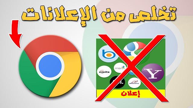 جوجل كروم تمنع ظهور الاعلانات !! اضافة جديدة