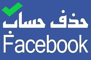 الطريقة الصحيحة لحذف حسابك على فيسبوك نهائيا