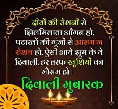 happy diwali wishes in hindi image