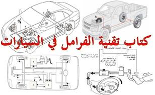 كتاب تقنية الفرامل في السيارات pdf