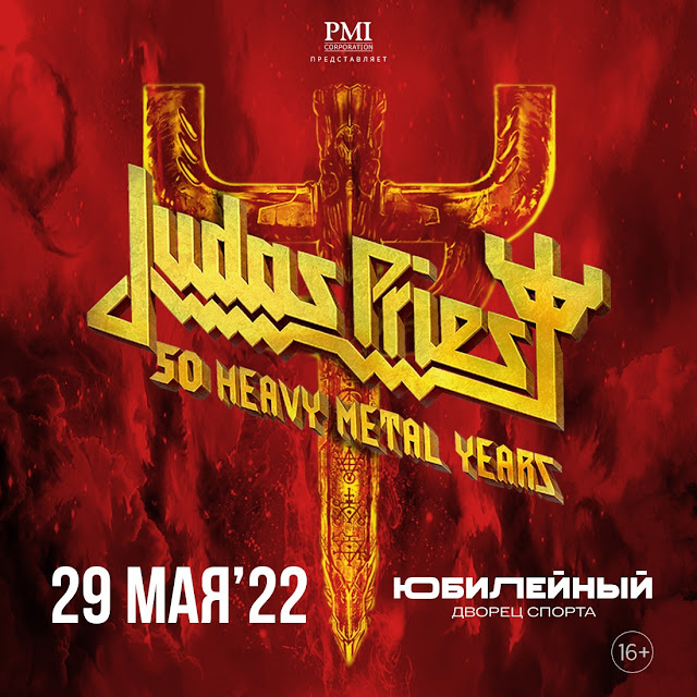 Judas Priest выступят в ДС «Юбилейный»