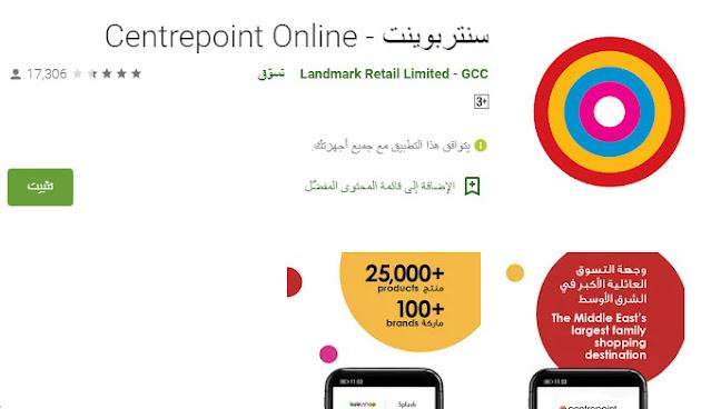 تحميل تطبيق سنتربوينت اون لاين السعودية الأمارات البحرين قطر عمان الكويت