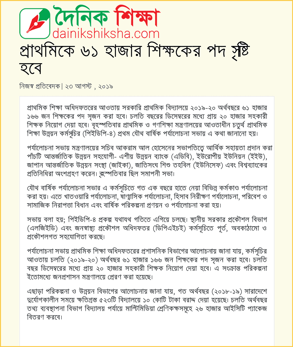 DPE Job Circular 2019 Latest news