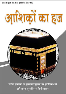 Aashiqon ka Hajj pdf in Hindi