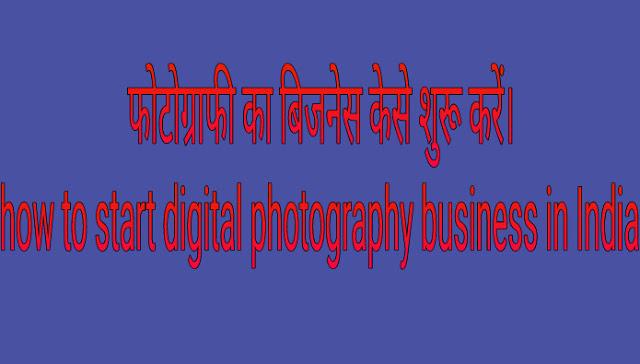 फोटोग्राफी बिजनेस केसे शुरू करें? How to start photography business