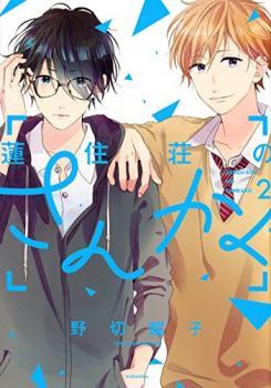 Renzu-Sou no Sankaku Manga