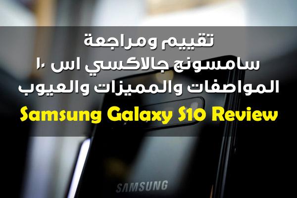 تقييم ومراجعة سامسونج جالاكسي اس 10 Samsung Galaxy S10