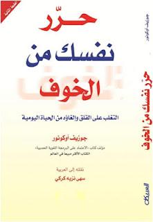 تحميل كتاب حرر نفسك من الخوف - جوزيف أوكونور pdf