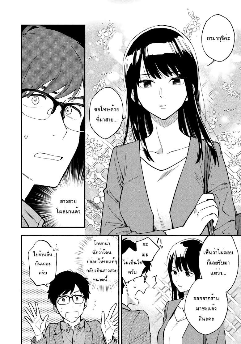 Yaiteru Futari - หน้า 5