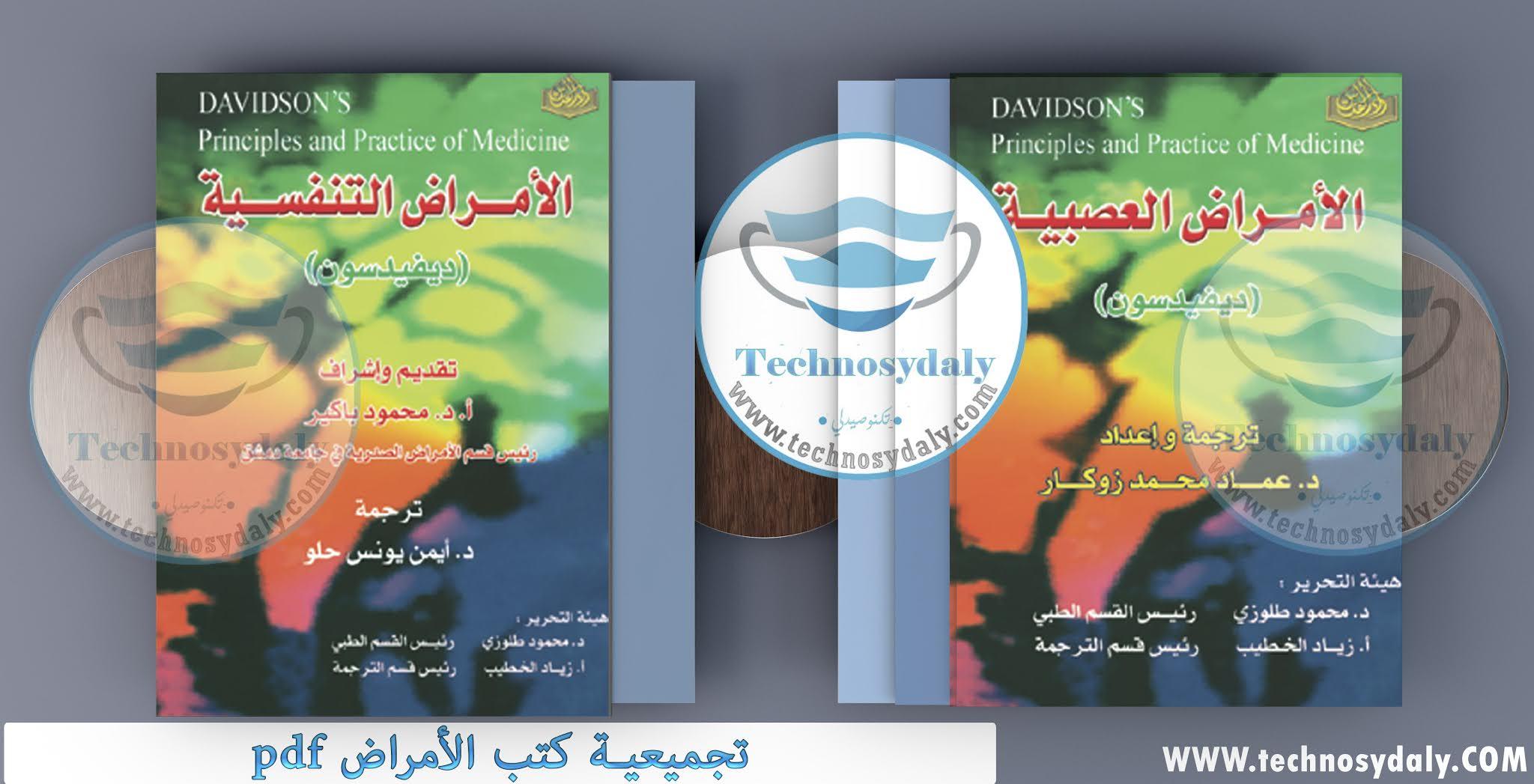تجميعية كتب الأمراض pdf