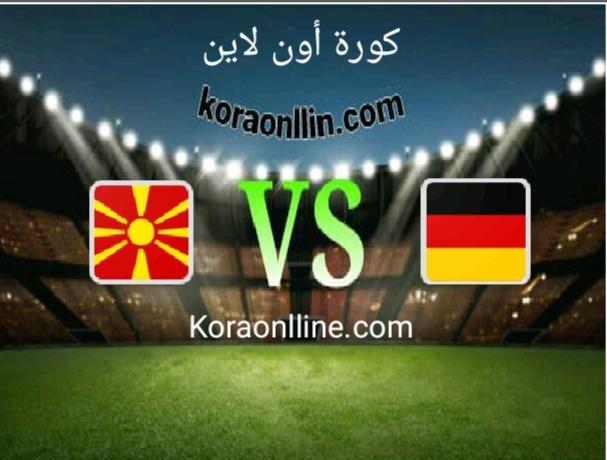 مباراة المانيا ضد شمال مقدونيا