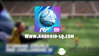 تنزيل لعبة كرة القدم Real Football اخر اصدار مجانا للاندرويد برابط مباشر 2019