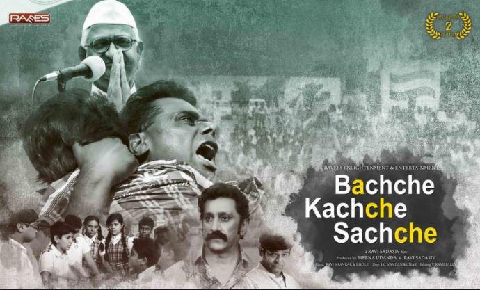 Bachche Kachche Sachche Movie Download
