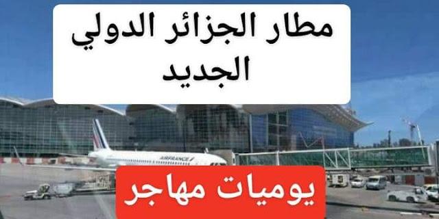 السفر من مطار الجزائر الدولي الجديد
