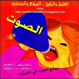 تحميل كتاب الصوت الغليظ والرقيق .. المرتفع والمنخفض pdf ، كتاب الصوت للأطفال ، سلسلة العلوم المدهشة للأطفال pdf