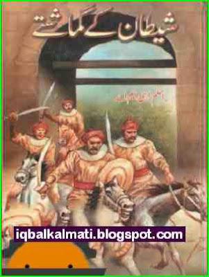 Shaitan K Gumashtay Aslam Rahi