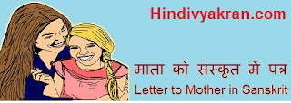 माता को संस्कृत में पत्र। Letter to Mother in Sanskrit