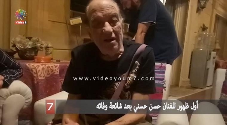 أول-ظهور-للفنان-حسن-حسني-بعد-شائعة-وفاته-كالتشر-عربية