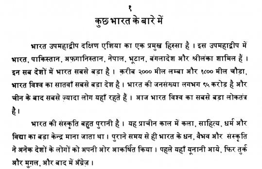 Intermediate Hindi Reader PDF Download Free