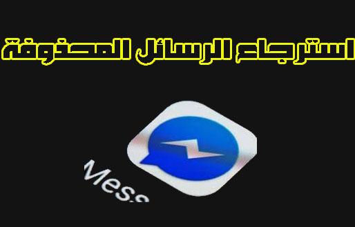 طريقة استرجاع الرسائل المحذوفة في مسنجر فيسبوك بسهولة 2020
