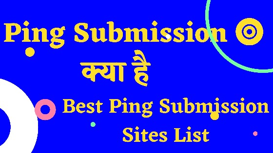 Ping Submission kya hai | Best Ping Submission Sites List