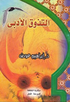 تحميل وقراءة كتاب التذوق الأدبي للمؤلفـ د إبراهيم عوض