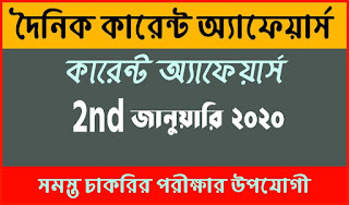 Daily Current Affairs In Bengali and English 2nd January 2020 | for All Competitive Exams