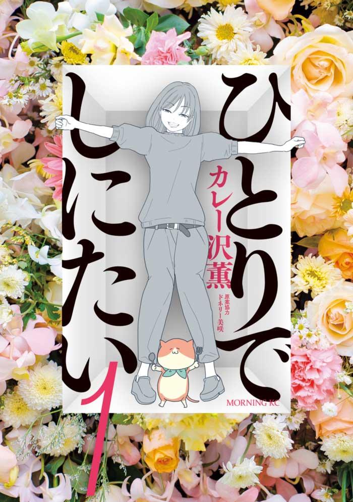 I Want To Die Alone (Hitori de Shinitai) manga - Kaoru Curryzawa