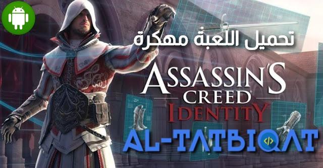 تحميل لعبة Assassins Creed Identity أساسن كريد للاندرويد مهكرة