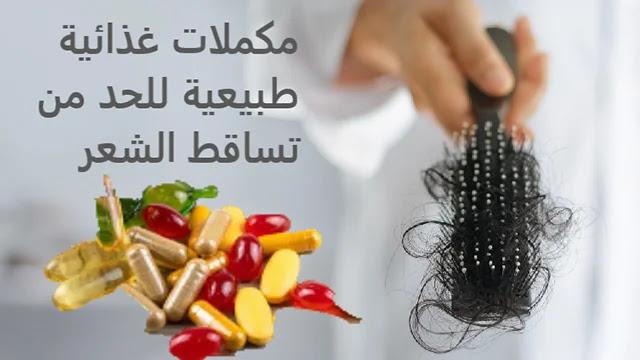 أفضل 10 مكملات غذائية  طبيعية للحد من  تساقط الشعر