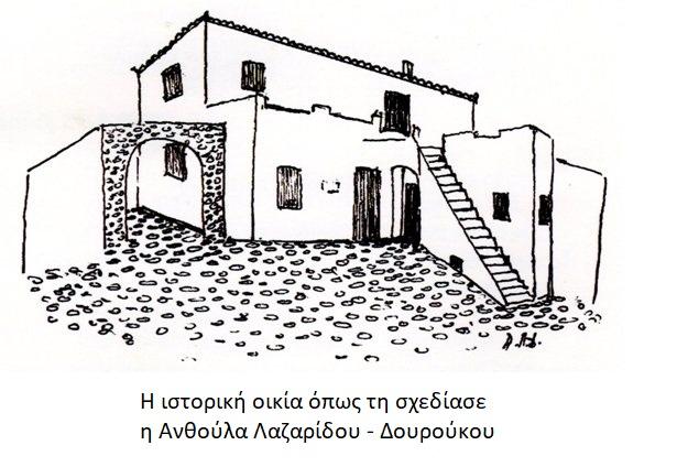 Το Ιστορικό και Λαογραφικό Μουσείο Ερμιόνης συμμετέχει στις επετειακές εκδηλώσεις για τη Γ΄ Εθνοσυνέλευση 1827