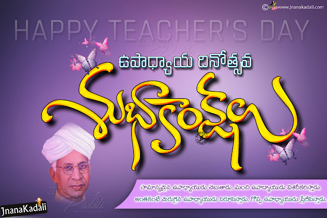 Happy Teachers day Telugu Inspirational Quotes Greetings, best telugu teachers day wallpapers, Telugu Teachers day messages