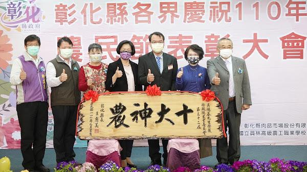 彰化農民節表彰大會 王惠美表揚神農及優秀農民