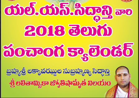 Telugu Panchanga Calender 2018 in Telugu Download Online Telugu Calendar and Telugu Panchangam | Telugu Calendar in Telugu | Telugu Panchanga Calender 2018 in Telugu Download Calendar for the year, 2018 showing festivals and holidays in Andhra Pradesh & Telangana. This is the online version of Telugu Calendar 2018 in Telugu language. Given below is the Telugu calendar for the year 2018./2017/11/telugu-panchanga-calender-2018-in-telugu-download.html