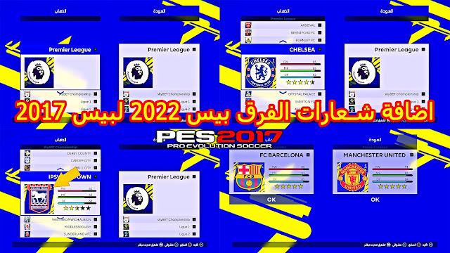 اضافة شعارات الفرق بيس 2022 لبيس 2017 🔥| LOGOS PES 2022 FOR PES 2017😱