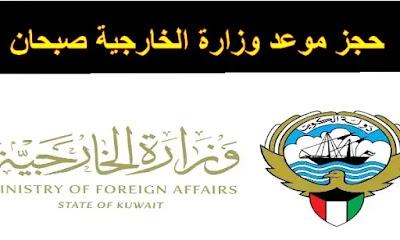 رابط حجز موعد وزارة الخارجية صبحان