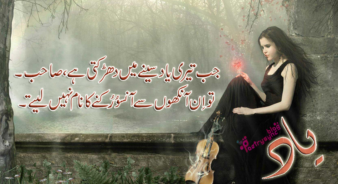 Urdu sad poetry collection about muhabbat for facebook best urdu sad poetry collection about muhabbat for facebook best romantic love poems altavistaventures Image collections
