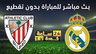 مشاهدة مباراة ريال مدريد وأتلتيك بلباو بث مباشر بتاريخ 22-12-2019 الدوري الاسباني