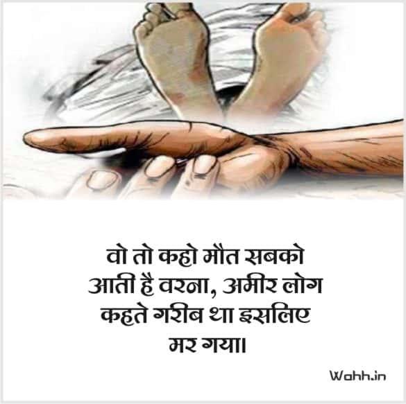 Garibi Status Hindi