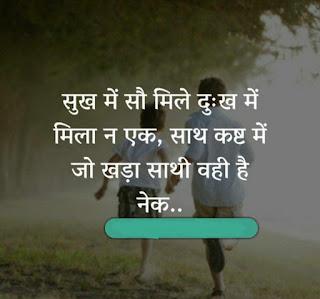 love status best wallpaper photo quotes download,love status in hindi