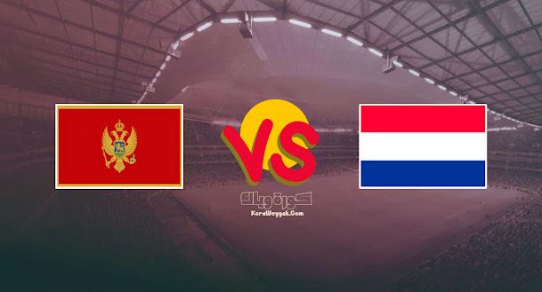 نتيجة مباراة هولندا والجبل الأسود اليوم 4 سبتمبر 2021 في تصفيات أوروبا المؤهلة لكأس العالم 2022