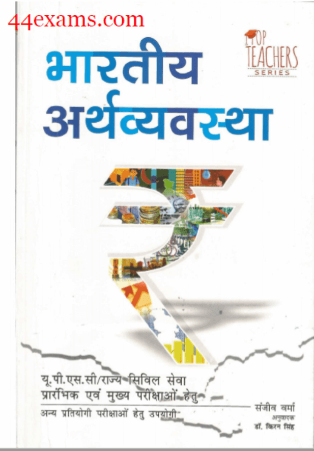Indian-Economy-By-Sanjiv-Verma-For-UPSC-Exam-PDF-Book